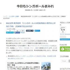 東洋経済 「シンガポール人は老後資産は1億円以上が当たり前」 (花輪陽子氏) を検証する(今日もシンガポールまみれ)