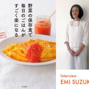 野菜の保存食で毎日のごはんがすごく楽になる!スズキエミさんの魔法のレシピ公開