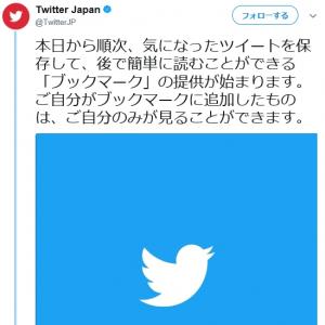"""神対応!? 改悪!? 『Twitter』の新機能""""ブックマーク""""に反響続々"""
