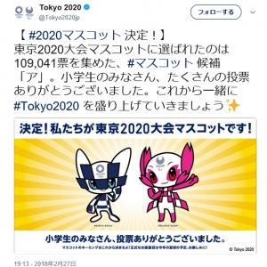 東京五輪:公式マスコットのデザイン賞金100万円は妥当なのか!? 採用イラストレーターのコメントが「素晴らしい」と反響集まる