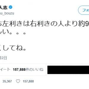 左利きは短命ってホント!? 松本人志さんのツイートに全国のサウスポー騒然