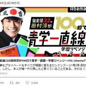 「法律を学びたい気持ちは変わらない」 田村淳青山学院大学受験失敗も学びの意欲を新たに