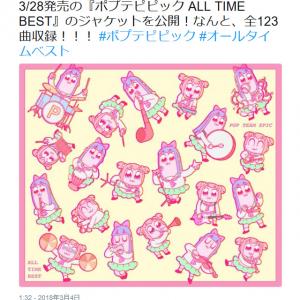 なんと123曲! 3月28日発売のCD3枚組『ポプテピピック ALL TIME BEST』収録曲数にSNS驚愕