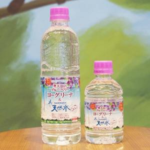 ベリーのほのかな甘み&香りがさわやか! 新発売『奥大山のブルーベリーヨーグリーナ&サントリー天然水』が透明美味しい