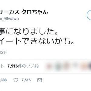 安田大サーカスのクロちゃんが入院を報告 「あまりツイートできないかも。」