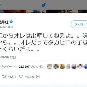 武井咲さん出産の報で武井壮さんに祝福殺到 「オレだってタカヒロの子なら産みてえくらいだよ」