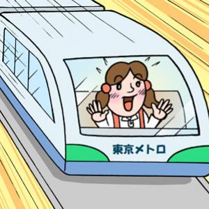 【東京メトロに聞きました】東京メトロと都営地下鉄が統合という報道! 本当ですか?