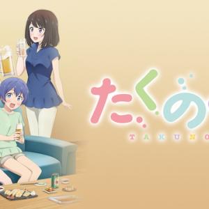 中国出身のGYAO!アニメ担当者Tに聞く:おすすめの無料配信アニメ『たくのみ。』