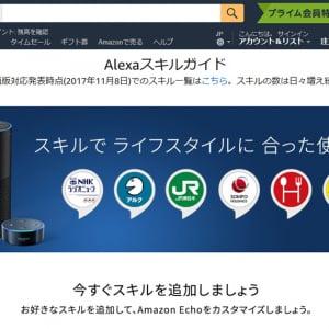 Amazonが『Alexaスキル』2018年2月の人気ランキングを発表 『クックパッド』とスマートホーム関連スキルの上昇が目立つ