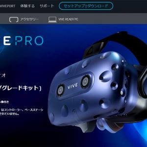 HTC NIPPONが新VRヘッドセット『VIVE Pro』へのアップグレードキットを9万4000円で発売へ 従来機種は6万4250円に値下げ