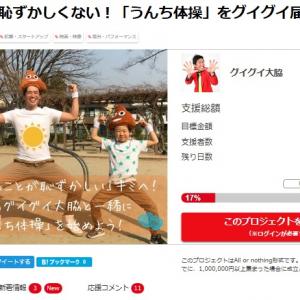 きっかけは7歳長男のひと言! グイグイ大脇さんが『うんち体操』を広めるクラウドファンディング立ち上げ