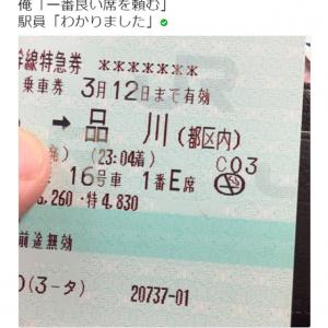 東海道新幹線指定席で「一番良い席を頼む」と取った席は!? 「笑った」「大丈夫だ、問題ない」