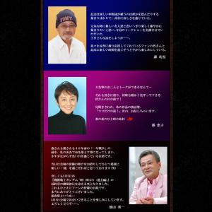 レジェンド声優トークショー一般発売開始 森功至さん・潘恵子さん・池田秀一さんからのメッセージも!