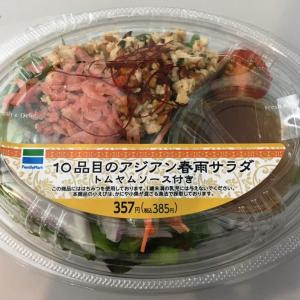 ファミマでヘルシーご飯! おいしさと健康をコンセプトにした新作が続々登場!!