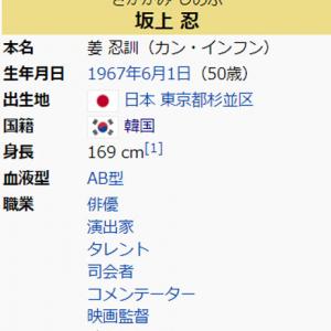 タレント坂上忍さんが『Wikipedia』で在日韓国人認定されてしまう なお典拠は不明