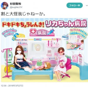 杉田智和さんのツイートきっかけで『リカちゃん病院』に熱視線 「怪我ヤバい」「聴診器で花粉症を診断w」