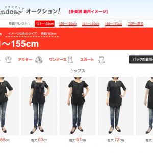 ネット通販のサイズ間違いが激減! 服の着丈で迷ったらブランディアの身長別着用イメージがマジで便利