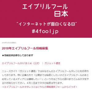 エイプリルフールネタが続々集まってます! 日本インターネットエイプリルフール協会が2018年の情報を募集中
