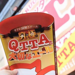 渋谷の街でリアル謎解きゲームに挑戦してきた RPGの主人公になった気分で楽しいぞおおぉぉ!