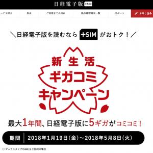 【格安スマホ・格安SIM】日経電子版とデータ通信のパックにau回線のプランが追加 最大12か月にわたって月額980円割引になるキャンペーン実施中[PR]