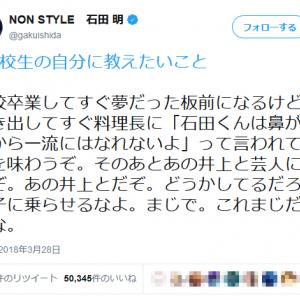 「あの井上と芸人になるぞ」 NON STYLE・石田明さんの「高校生の自分に教えたいこと」ツイートが話題に