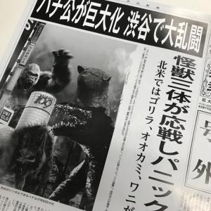 「渋谷でハチ公が巨大化?! 怪獣三体も出現?!」号外新聞配られる