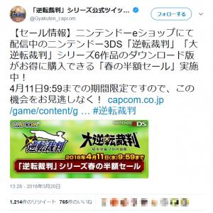 3DSの「逆転裁判」と「大逆転裁判」シリーズ6作品が半額! お得な期間限定セール実施中