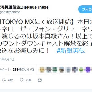 アニメ「銀河英雄伝説DieNeueThese」ついに地上波で放送! TOKYO MXにて本日22時30分スタート