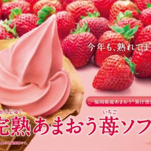 ミニストップの春の新製品が登場! 人気シリーズやあまおうのソフトクリームに注目!!