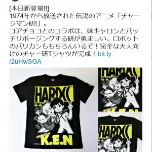 「こんなキチガイアニメを!」 ハードコアチョコレートより伝説のアニメ「チャージマン研!」Tシャツ登場!