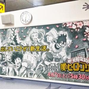 『ヒロアカ』1-Aの教室がJR秋葉原駅に出現!新学期応援チョークアート展示は本日まで!