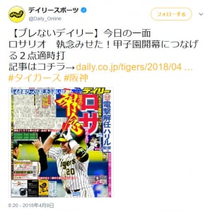 デイリースポーツ「日本代表ハリルホジッチ監督電撃解任!」 いちはやく報じるも1面は……