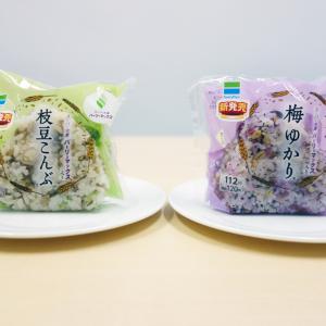 """食物繊維""""レジスタントスターチ""""が腸の奥まで届くらしいぞ! ファミマの『スーパー大麦』おむすび2種を試食レビュー[PR]"""