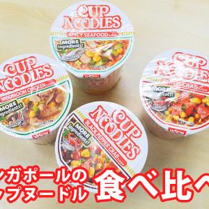 シンガポール限定の激レアカップヌードルを食べ比べ! 全部ウマすぎて日本発売を激しく希望する!!