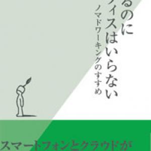 新刊著者にきく:7月16日発売『仕事するのにオフィスはいらない』(光文社)佐々木俊尚さん