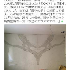 庵野秀明監督「本当にエヴァですね…」 音楽家・鷺巣詩郎バスルーム改装で「魔物の柄」に!