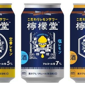 コカ・コーラが缶チューハイを発売 新ブランド『檸檬堂』からレモンサワー3種が九州限定で登場