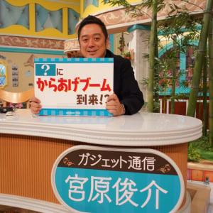ガジェ通日誌:毎日放送『サタデープラス』(4月14日放送回)に出演しました