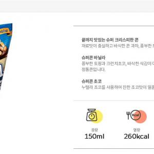 「パクってる?」「パクってないよ」 韓国アイス『スーパーコーン』が『ジャイアントコーン』に激似
