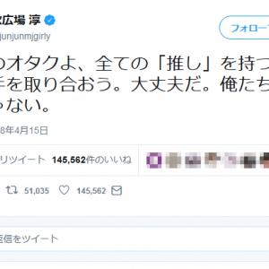 関ジャニ∞・渋谷すばるさん脱退についてのメッセージ? 金爆・歌広場淳さんのツイートが大反響