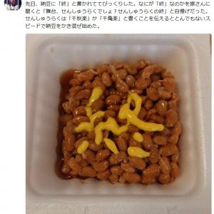 NON STYLE石田さん 妻から納豆で「終」宣告!? 夫をねぎらうはずが漢字ミスのやりとりに「奥さん可愛い」