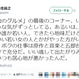 『孤独のグルメ』久住昌之先生「最後のコーナーいらないような気がしている」とツイート→「やめないで」の声が殺到!