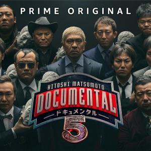 松本人志『ドキュメンタル』シーズン5が配信スタート! 千原ジュニア・ケンコバ・ロバート秋山ら出演
