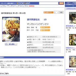 アニメ新シリーズも放送開始の「銀河英雄伝説」 藤崎竜先生が描くコミック最新刊10巻は4月19日発売!