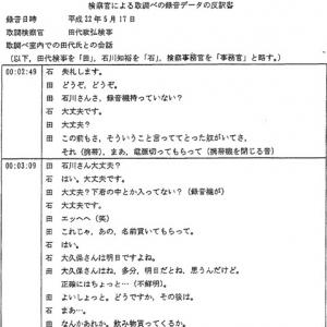 【リーク】小沢一郎陸山会事件関連、石川議員の取り調べテキスト起こしや報告書等がリークか