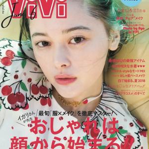 『ViVi』最新号コピー「おしゃれは顔から始まる!!」に心えぐられる人続出!? 「パワーワードすぎる」「スタートラインに立てない」