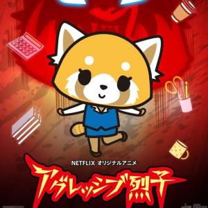 """Netflixの『Aggretsuko(アグレッシブ烈子)』は""""relatable(共感できる)""""キャラクター 海外女子からも支持"""