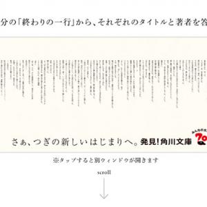角川文庫創刊70周年「終わりの一行」広告が話題! 「立ち止まって読んでしまう」「ネタバレでは?」