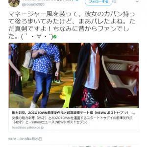 『ZOZOTOWN』前澤友作社長が剛力彩芽交際報道をあっさり認める! 「かっこいい」「うらやましい」と祝福ムード