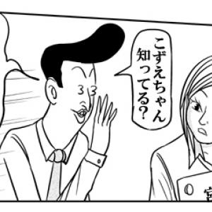 """レーガン元大統領と """"そのまんま東"""" 知事の共通点! 首相の素質アリ!?"""
